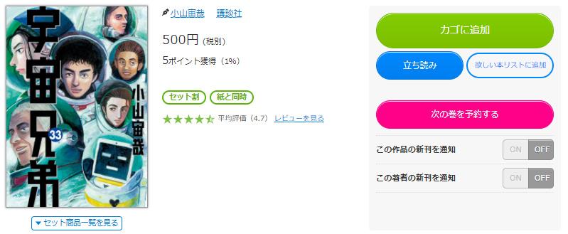 eBookJapanの電子書籍購入画面