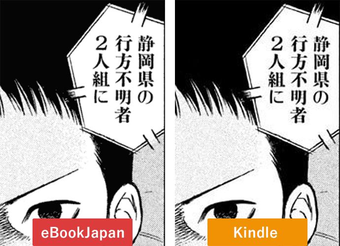 eBookJapanとKindleの画質を較べてみた