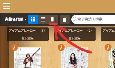 eBookJapanの背表紙表示方法