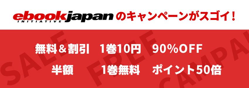 eBookJapanはキャンペーン