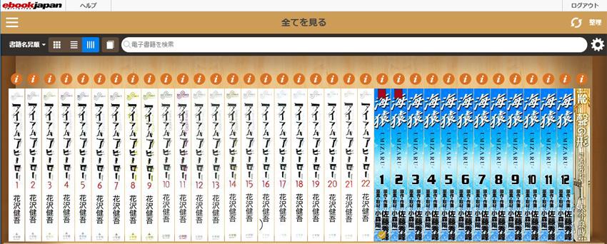 eBookJapanの本棚(背表紙)