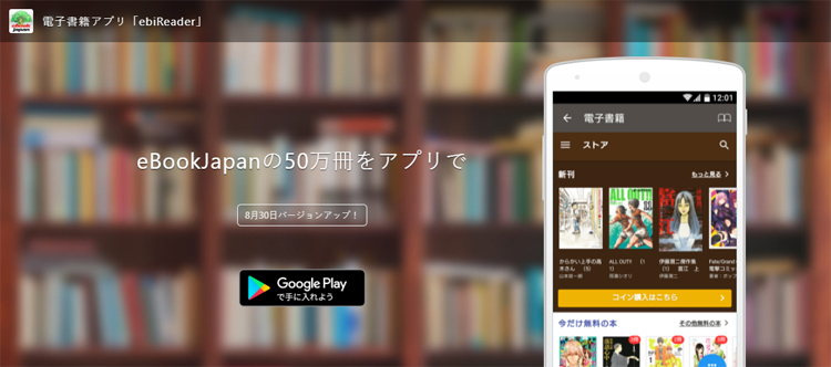 eBookJapanのAndroid版リーダーアプリ「ebiBookReader」