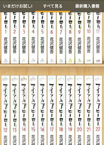 eBookJapanアプリは背表紙で本を並べることができる