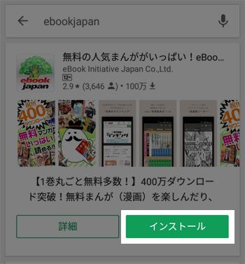Google Play ストアのeBookJapanアプリ