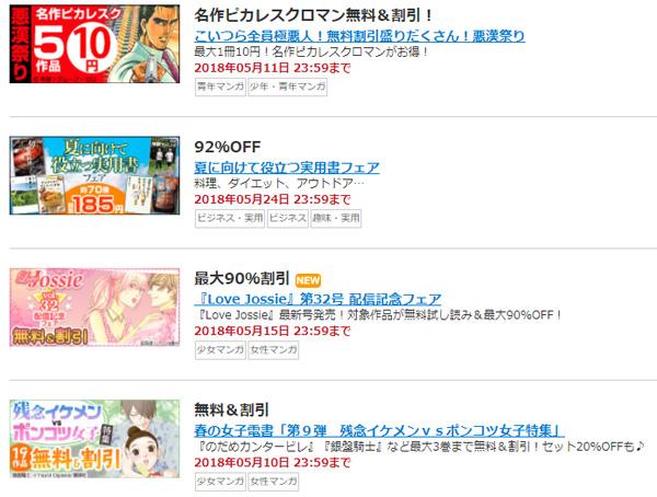 eBookJapanで実施するキャンペーン内容