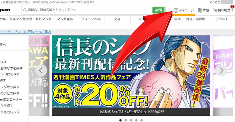eBookJapanのマイページ
