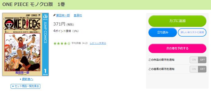 eBookJapanで販売されている『ONE PIECE』(ワンピース)