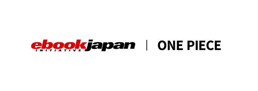 eBookJapanで読める『ONE PIECE(ワンピース)』