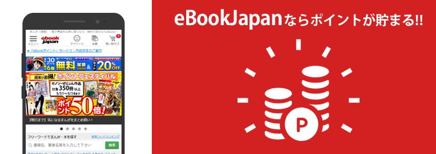 eBookJapanのお得なポイントサービス