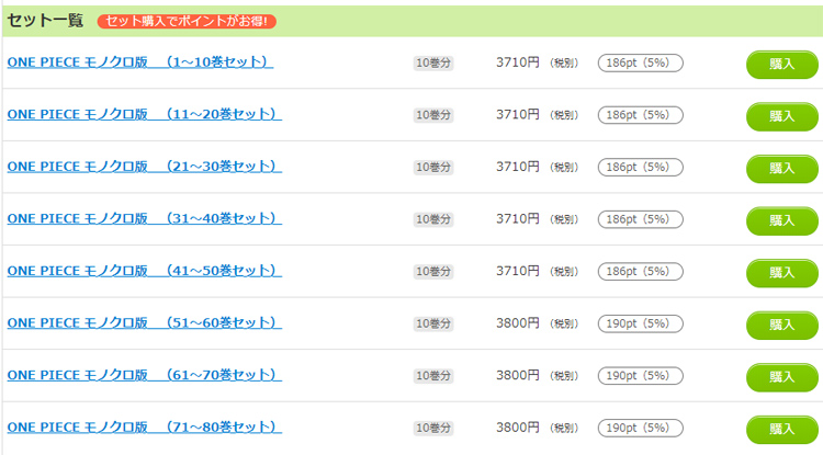 eBookJapanならワンピースのセット購入でポイント5倍に