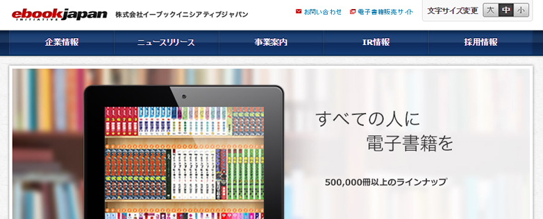 株式会社イーブックイニシアティブジャパンのコーポレートサイト
