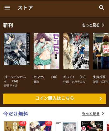 アプリ版eBookJapanストア