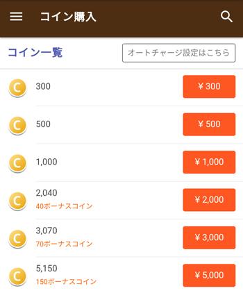 コインの購入画面