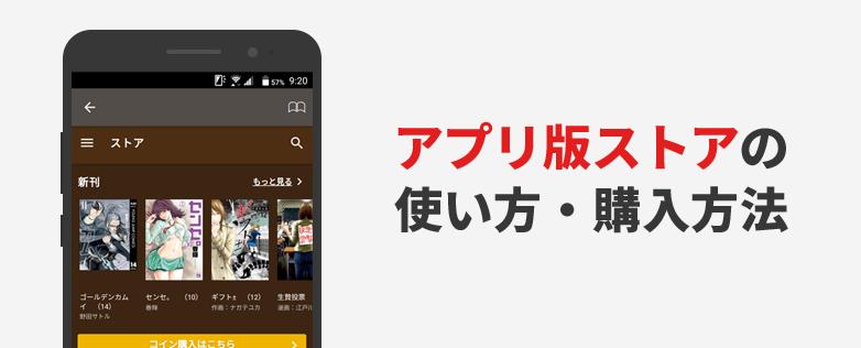 アプリ版のeBookJapanストア