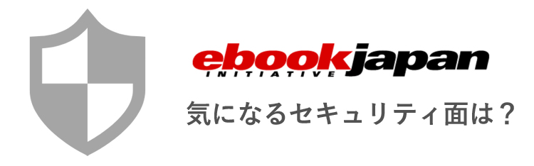 eBookJapanのセキュリティの安全性