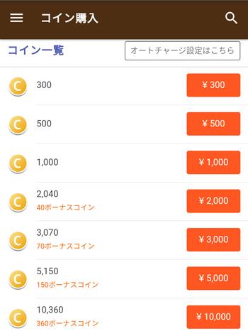 アプリ版ストアは専用コインを購入する