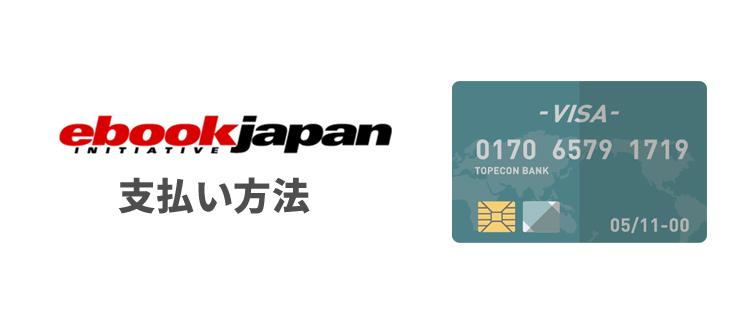 eBookJapan(イーブックジャパン)の支払い方法