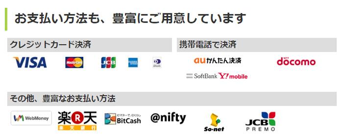 eBookJapanで利用できる支払い方法