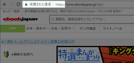 eBookJapanはSSL化されている