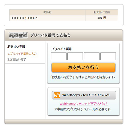 WebMoneyで支払いできない場合の対処方法