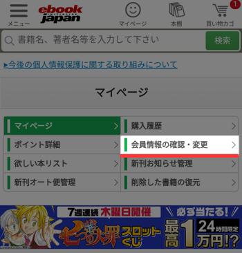マイページの「会員情報の確認・変更」を選択