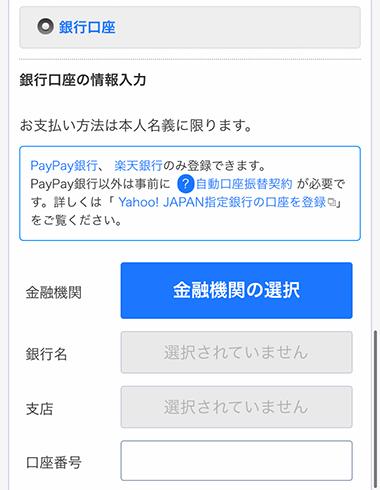 Yahoo!ウォレットに銀行口座を登録すれば口座から自動振替で支払いできる
