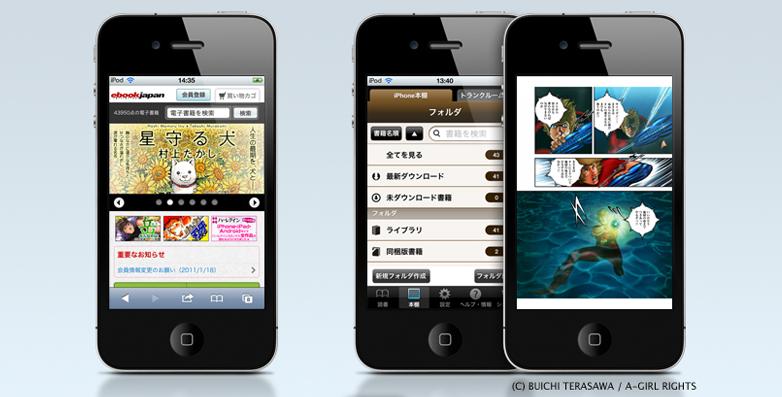 eBookJapanのiPhone用リーダーアプリ「ebiReader」
