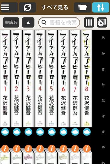 eBookJapanアプリの本棚画面