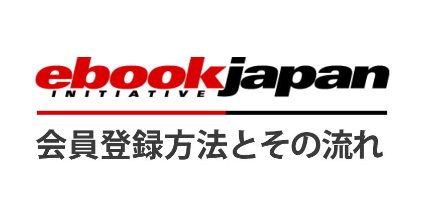 eBookJapanの無料会員登録方法