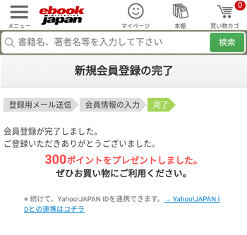 eBookJapanの会員登録が完了