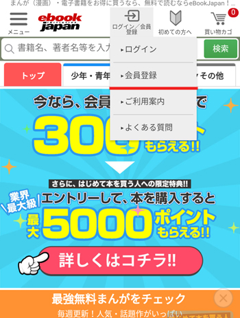 eBookJapanの公式サイト