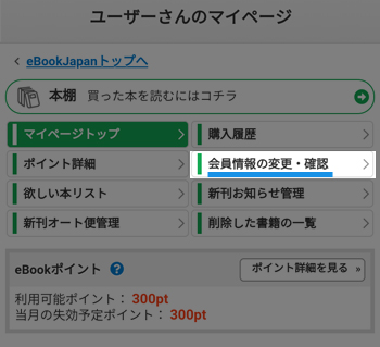 マイページTOP画面から「会員情報の変更・確認」へ