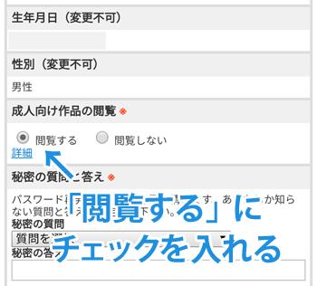 会員情報の変更画面で「成人向け作品の閲覧」を「閲覧する」に変更する
