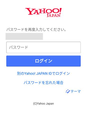 Yahoo!Japanのログイン画面