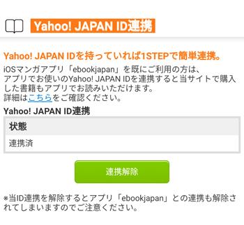 Yahoo!JAPAN ID連携で「連携済」になっているか確認する