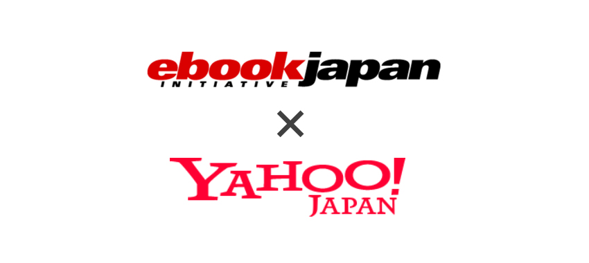 eBookJapanとYahoo!JAPAN IDの連携方法