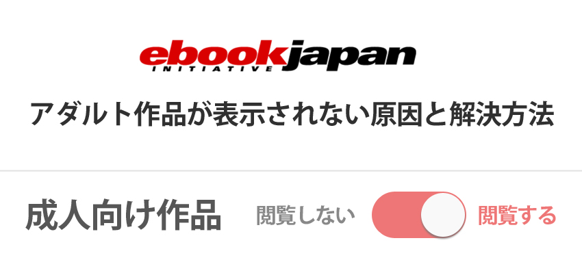 eBookJapanでアダルト作品が表示されない原因と解決方法