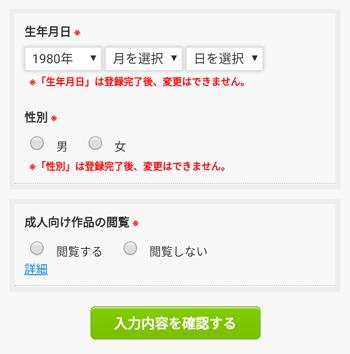 eBookJapanの会員情報登録画面