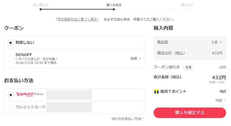 ebookjapanの支払い方法