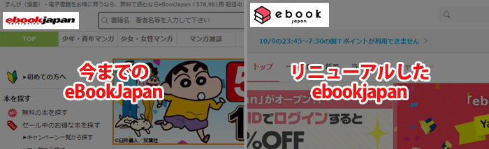 eBookJapanの名称とロゴが変更に