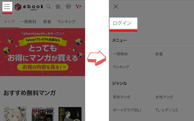 新しいebookjapanのログイン方法