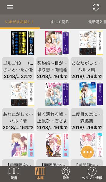 eBookJapanアプリの本棚にも無料お試し作品が並ぶ