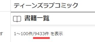 eBookJapanのTLコミック作品数