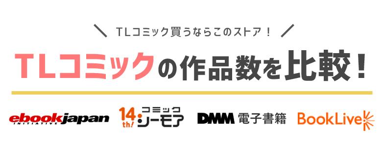 eBookJapanで配信されているTLコミックの作品数を他のストアと比較してみた