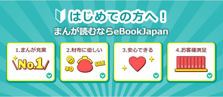 eBookJapan(イーブックジャパン)の評判