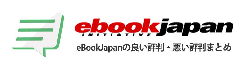 eBookJapan(イーブックジャパン)の評判まとめ