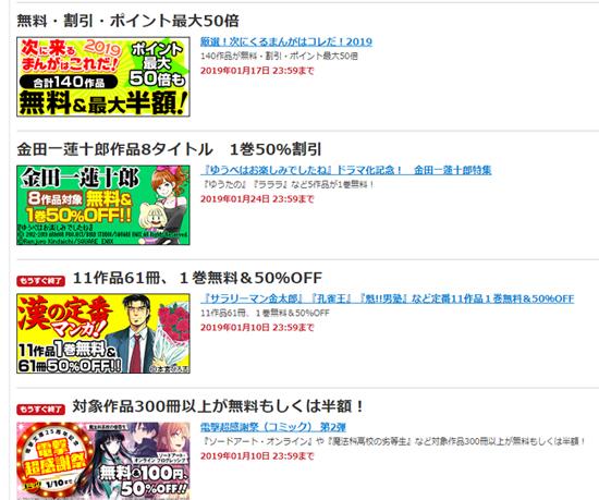 eBookJapanはキャンペーンがお得