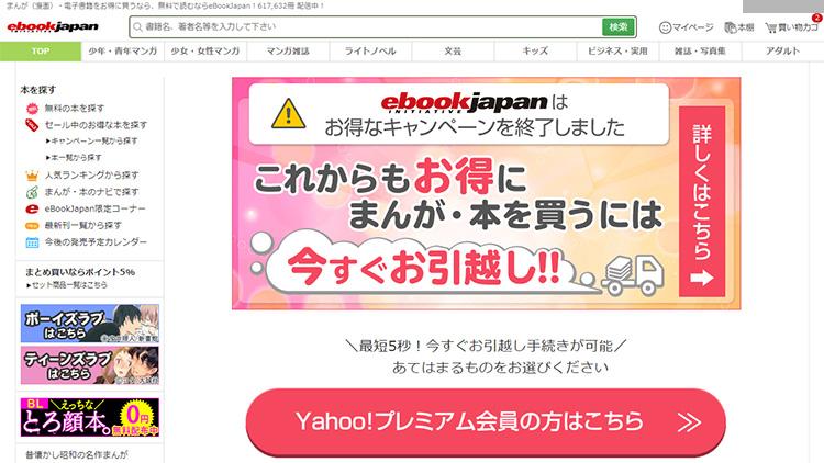 eBookJapanTOPには引越しに関するアナウンスが大きく掲載されている