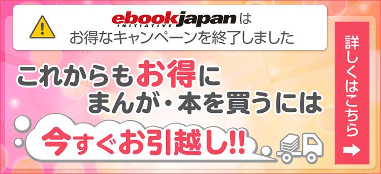 旧ebookJapanではキャンペーンが終了している