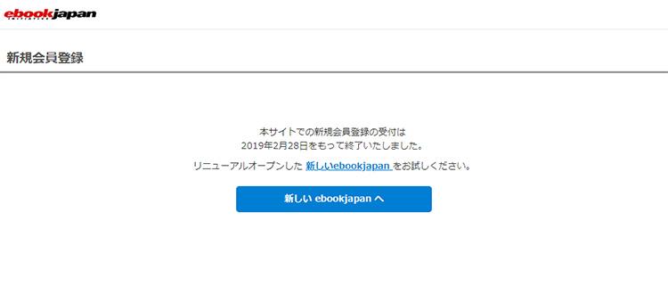 eBookJapan(旧サービス)では新規会員登録ができなくなった